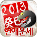 2013연애운세 icon