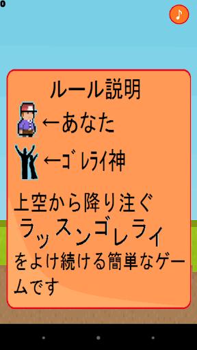 無料休闲Appの【激ムズ】ラッスンゴレライただよけるだけ|記事Game