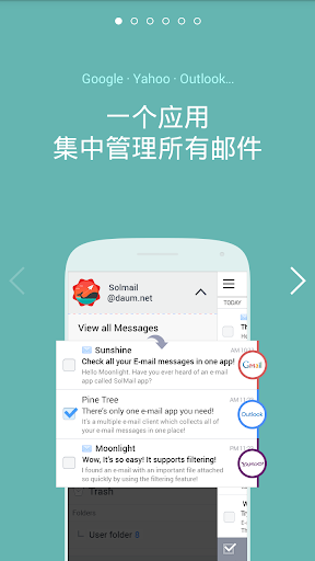 Sol邮箱 SolMail - 多合一邮件应用