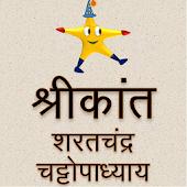 Shrikant: Book by SaratChandra