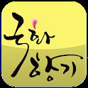 국화향기 icon