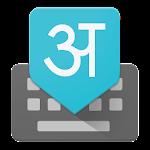 Google Hindi Input 2.3.0.96391319 Apk