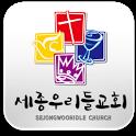 세종우리들교회 icon