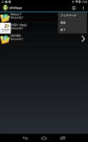 Screenshot of UPnPlayer