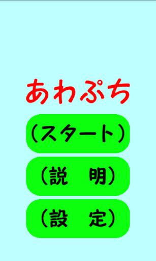 あわぷち☆ふわふわ しゃぼん玉(風船割り)アクション☆