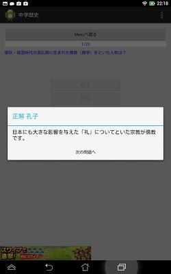 中学歴史 - screenshot