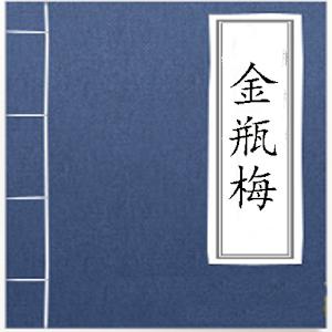 書籍App|金瓶梅(小清新版) LOGO-3C達人阿輝的APP