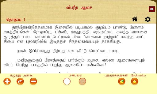 玩免費書籍APP|下載Vibareedha Aasai app不用錢|硬是要APP