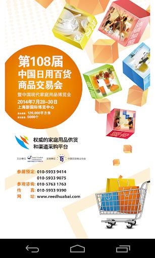 中国百货会励展华百展览 北京 有限公司