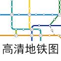 地铁高清图