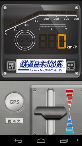 鉄道日本100系 新幹線・電車風のスピードメーター・アプリ
