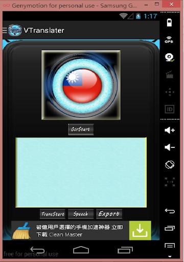 VTranslater OCR-光學文字掃描與翻譯