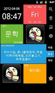 김급식 - 전국 고등학교 급식 시간표 어플 유틸