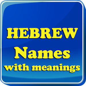 Hebrew Baby Names Meaning