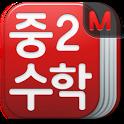 중2수학 공식집-수학 마스터 icon