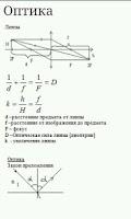 Screenshot of ЕГЭ Физика Формулы