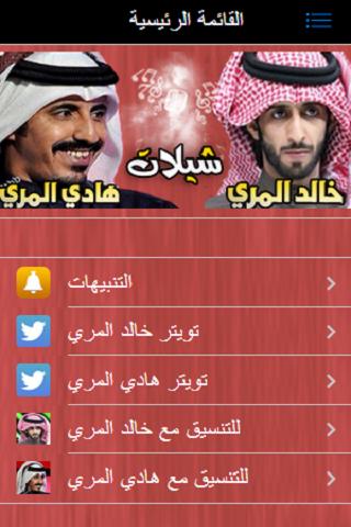شيلات خالد المري وهادي المري