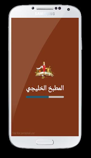وصفات من المطبخ الخليجي