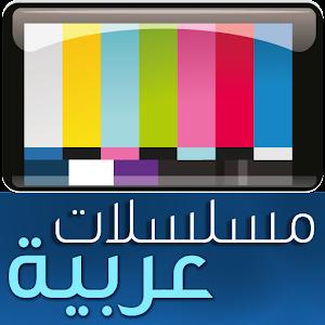 تحميل برنامج مسلسلات عربية للاندرويد