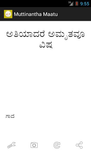 【免費娛樂App】Kannada Proverbs-APP點子