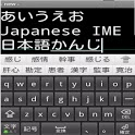 OpenWnn Japanese IME ARM ver icon