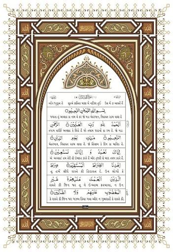 Gujarati Quran - 13 Line Quran
