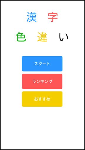 漢字色違い
