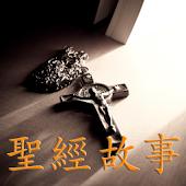 圣经故事合集