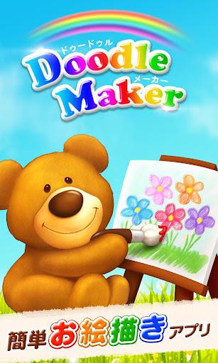 Doodle Maker 〜お絵描き・落書きメーカー〜