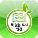 책 읽는 도시 인천 icon
