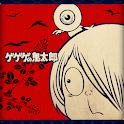 GeGeGe no Kitaro Wallpaper icon