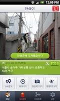 Screenshot of 아이나비Safe(inavisafe)