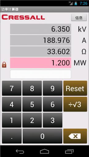 欧姆定律 功率计算器