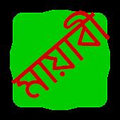 Mayabi keyboard ekushe