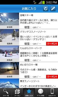 スキー場・積雪情報 POPSNOWのおすすめ画像5