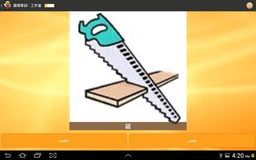 【免費教育App】學習阿拉伯語 6000 單詞-APP點子