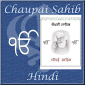 Chaupai Sahib - Hindi