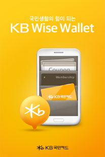 KB Wise Wallet - screenshot thumbnail