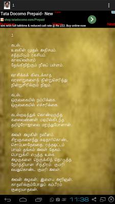 Thaneer Desam தண்ணீர் தேசம் - screenshot