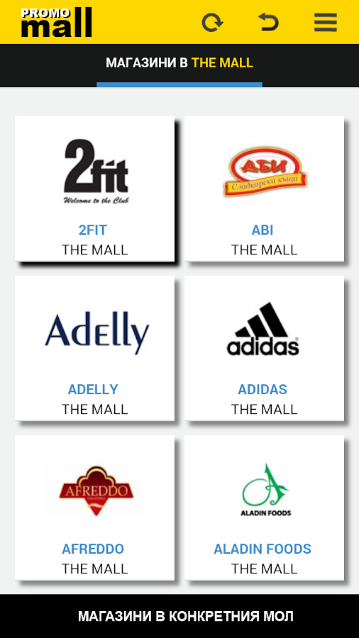 Promo Mall- screenshot