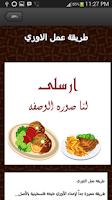 Screenshot of المطبخ الاردني