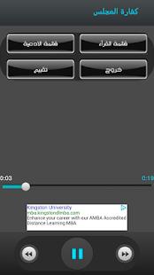 ادعية واذكار للكثير من القرآء - screenshot thumbnail