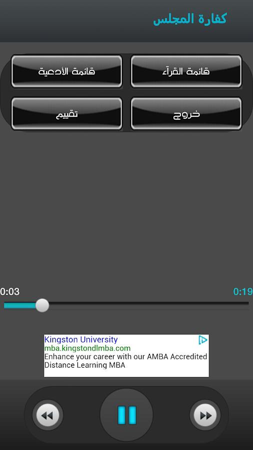 ادعية واذكار للكثير من القرآء - screenshot