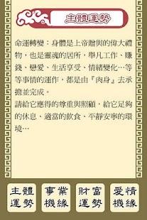 玩生活App|張盛舒2011紫微流年詳批免費|APP試玩