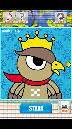 【免費解謎App】ぱいーぐる・パズル-APP點子