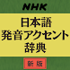 NHK日本語発音アクセント辞典 新版 Android