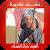 Nokat Maroc - نكت مغربية مضحكة file APK for Gaming PC/PS3/PS4 Smart TV