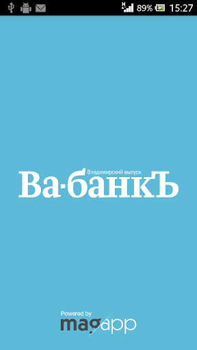 Газета Ва-банкЪ Владимир