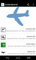Screenshot of לוח טיסות שדה דב