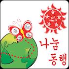 나눔동행 icon